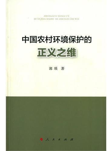 中国农村环境保护的正义之维