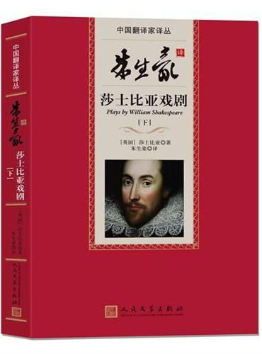朱生豪译莎士比亚戏剧(中国翻译家译丛)