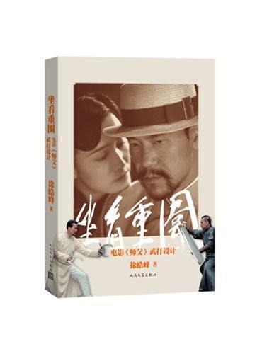 坐看重围—徐皓峰 电影<师父>武打设计