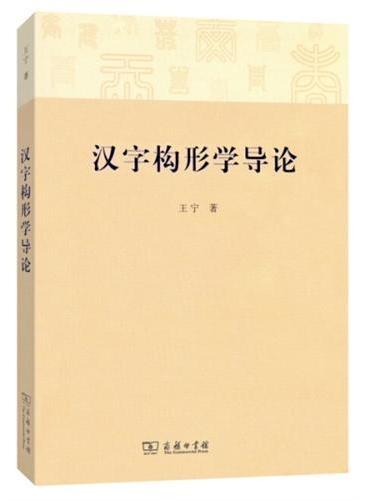 汉字构形学导论