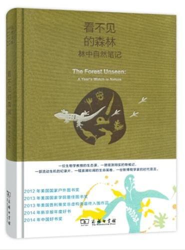看不见的森林:林中自然笔记(珍藏本)