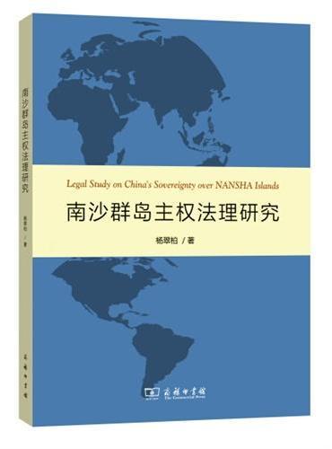 南沙群岛主权法理研究