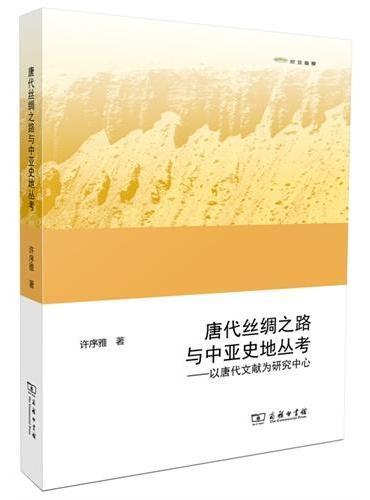 唐代丝绸之路与中亚史地丛考——以唐代文献为研究中心
