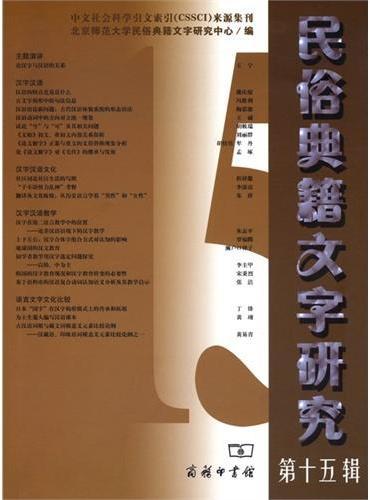 民俗典籍文字研究(第15辑)