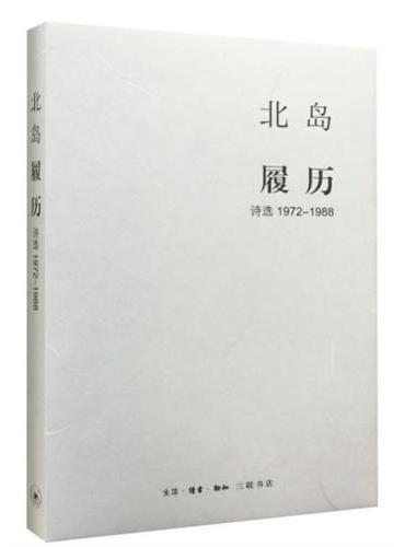 北岛集  履历:诗选1972-1988