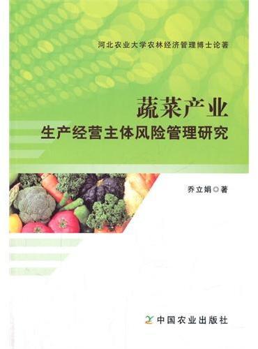 蔬菜产业生产经营主体风险管理研究