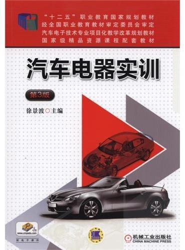 汽车电器实训 第3版