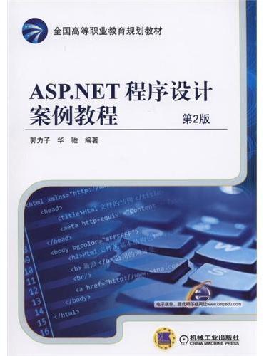 ASP.NET程序设计案例教程 第2版