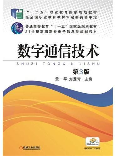 数字通信技术 第3版