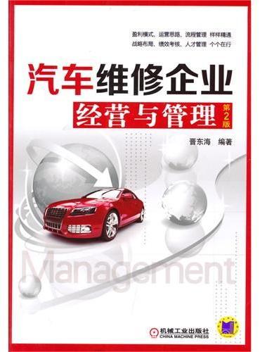 汽车维修企业经营与管理 第2版