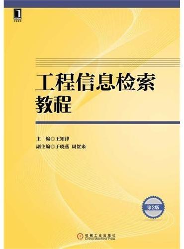 工程信息检索教程(第2版)