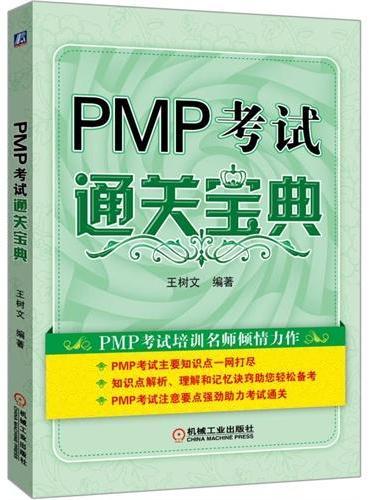 PMP考试通关宝典