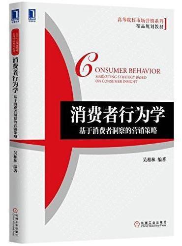 消费者行为学:基于消费者洞察的营销策略