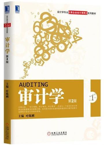 审计学 第2版