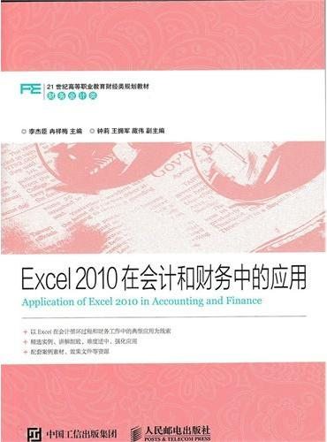 Excel2010在会计和财务中的应用