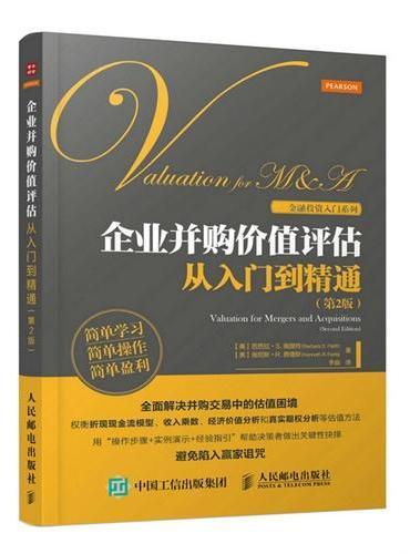 企业并购价值评估从入门到精通(第2版)