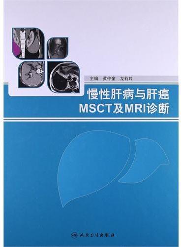 慢性肝病与肝癌MSCT及MRI诊断