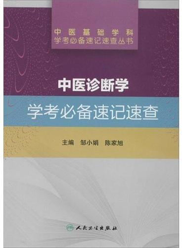 中医诊断学学考必备速记速查
