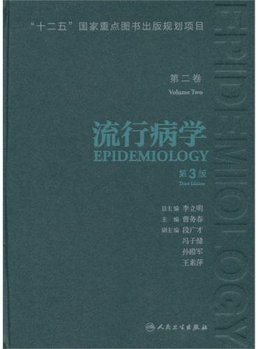 流行病学 第二卷(第3版)
