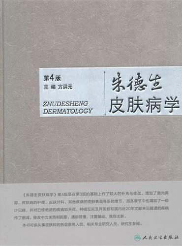 朱德生皮肤病学(第4版)