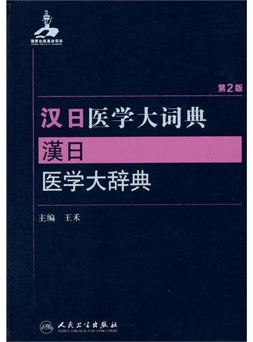 汉日医学大词典