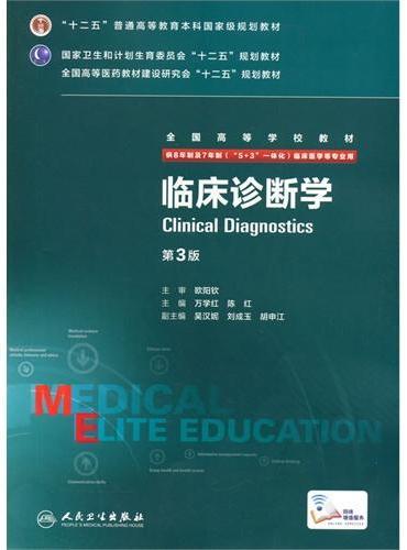 临床诊断学(第3版/八年制/配增值)