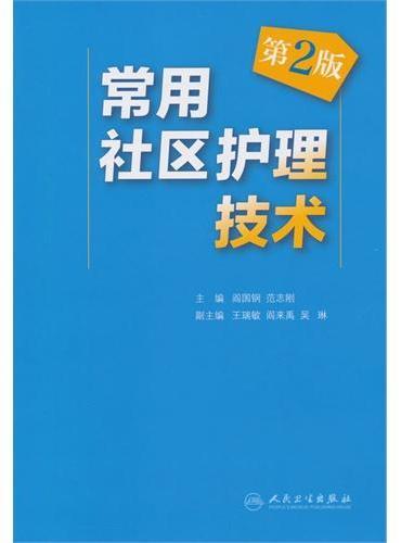 常用社区护理技术(第2版)