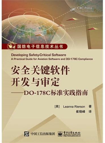 安全关键软件开发与审定——DO-178C标准实践指南