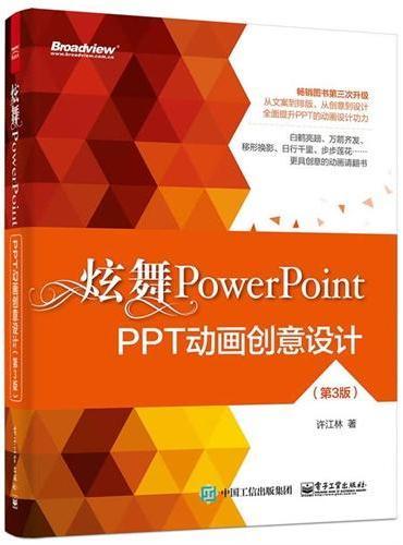 炫舞PowerPoint:PPT动画创意设计(第3版)(全彩)