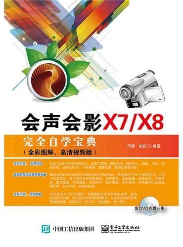 会声会影X7/X8完全自学宝典(全彩图解、高清视频版)(含DVD光盘1张)