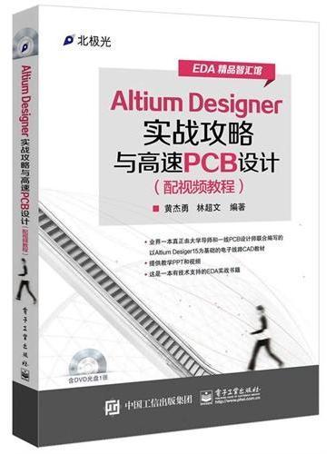 Altium Designer实战攻略与高速PCB设计(配视频教程)(含DVD光盘1张)