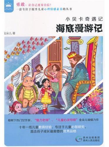 """小贝卡奇遇记(全5册)(榕树下热门女作家、""""魅力老师""""、儿童心灵导师金朵儿倾情力作,十年一线儿童教育经验,专注于儿童心智研究,直击孩子成长最需要的优秀品格)"""