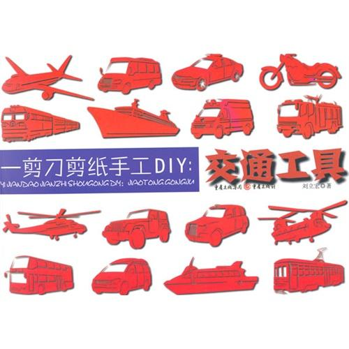 一剪刀剪纸手工DIY:交通工具