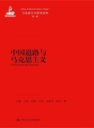 中国道路与马克思主义(马克思主义研究论库·第一辑)