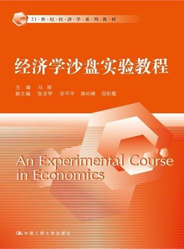 经济学沙盘实验教程(21世纪经济学系列教材)