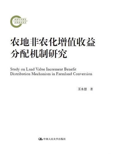 农地非农化增值收益分配机制研究(国家社科基金后期资助项目)