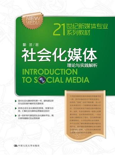 社会化媒体:理论与实践解析(21世纪新媒体专业系列教材)