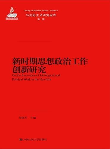 新时期思想政治工作创新研究(马克思主义研究论库·第一辑)