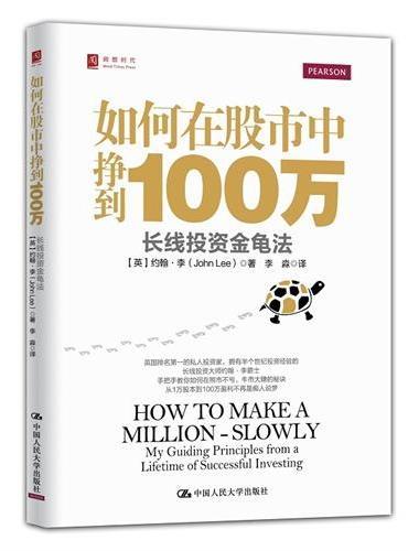 如何在股市中挣到100万:长线投资金龟法