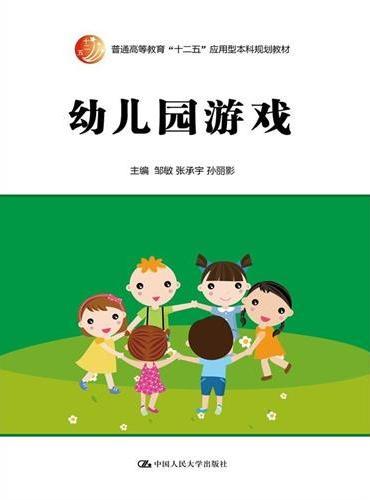 """幼儿园游戏(普通高等教育""""十二五""""应用型本科规划教材)"""