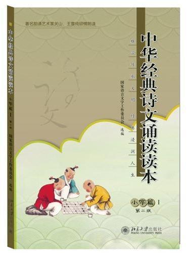 中华经典诗文诵读读本·小学篇Ⅰ(第二版)