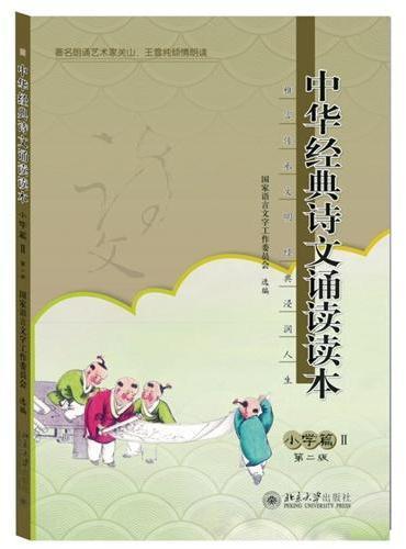 中华经典诗文诵读读本·小学篇Ⅱ(第二版)