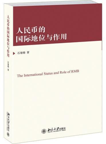 人民币的国际地位与作用