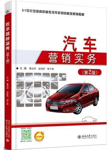 汽车营销实务(第2版)