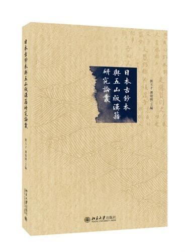 日本古鈔本與五山版漢籍研究論叢