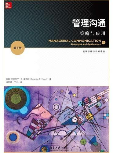 管理沟通:策略与应用(第5版)