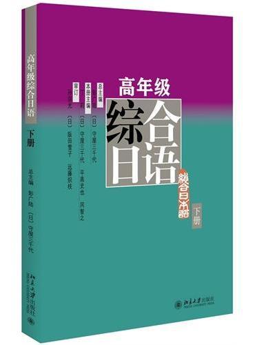高年级综合日语(下册)