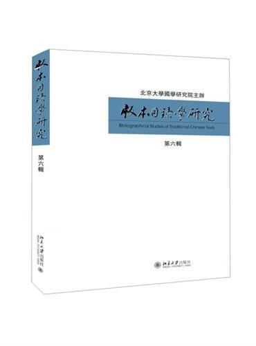版本目录学研究(第六辑)