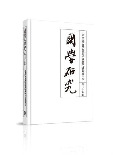 国学研究(第三十五卷)