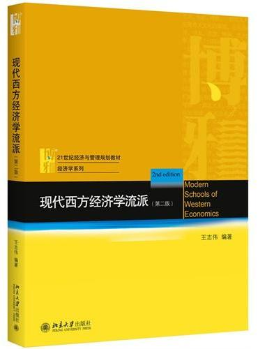 现代西方经济学流派(第二版)